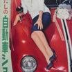 ★1962年平凡付録スターの愛車・力道山と裕次郎の300SL・1/38ポルシェ356A駄玩具