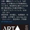 大阪・堺市のアートフェス「ART drops」