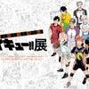 「ハイキュー展」大阪と「初めてのUSJ」と梅田ダンジョンに泣かされる話の画像