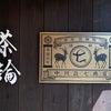 奈良旅プラン(4)~ おしゃれな「中川政七商店・本店」の画像
