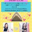 【明日14時開催】金運アップ⤴⤴⤴人脈運アップ⤴⤴⤴  次元が上昇したい人必見!!