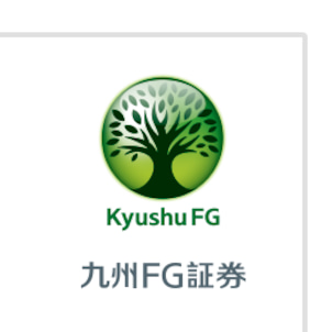 ■九州FG証券の画像