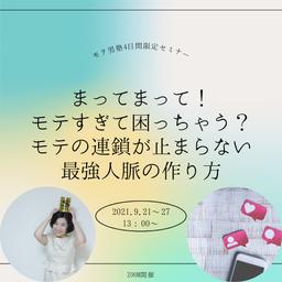 画像 旭川市永山エステセミナー始まります! の記事より