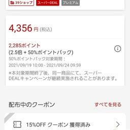 画像 日本製マスク50%還元+15%OFF の記事より 3つ目