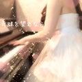 ゆる〜りピアノ弾きの日記( ´͈ ᗨ `͈ )◞✽.。.:*・゚