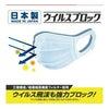 日本製マスク50%還元+15%OFFの画像
