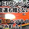 これイイです!EG/EF系シビックCR-X専用LEDヘッドライト!90年代初期ホンダ車