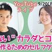 芯伝整体の創始者 山崎真吾さんとコラボYouTubeライブします!