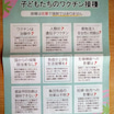 神川県湘南地区の「本当に必要ですか?子どもたちのワクチン接種」