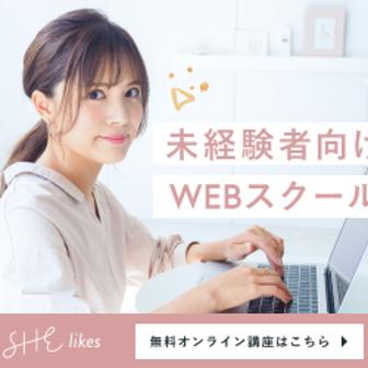 ポイ活|10/19まで新規無料体験受講で2,000P!