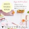 【福岡マヤ暦】KIN20「好きなことに夢中になろう」白い魔法使いの7日目の画像