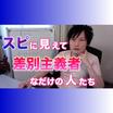 57_01 スピリチュアルっぽく差別主義な人たち【エネルギーとオーラ】