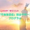 【新メニュー】ゆるしの女神♡華ちゃんの『不倫後遺症』脱出サポートプログラム