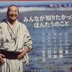 《覚醒するための食事③》/日本人が騙されたままの健康常識の1つが「塩」の洗脳。他