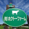 2年ぶりに十勝広尾町「ホクトーファーム」に行って来ました!の画像