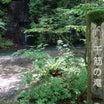 【奥入瀬渓流へ~ @十和田】・・・Vol.3