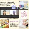 【受講者紹介】兵庫県宝塚市でぐちゃぐちゃ遊び&手形アート♪の画像