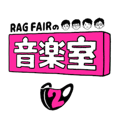画像 ライブアルバム『RAG FAIRの音楽室 2』 の記事より