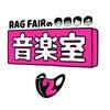 ライブアルバム『RAG FAIRの音楽室 2』の画像