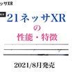 21ネッサXRの性能・特徴|CI4+の後継モデル、サーフロッド、ヒラメ、青物