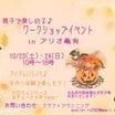 【親子で楽しめる♪手作り体験イベント】アリオ亀有で開催のワークショップイベント再開にむけて!