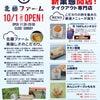 10/1(金) けいの家グループ新業態・テイクアウト専門店「北藤ファーム」を開店致します!の画像