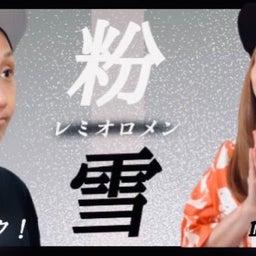 画像 『EXILEは男性キー』で『レミオロメンは1オクターブ上』で歌ってみた by YouTube の記事より 3つ目