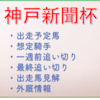 神戸新聞杯2021 注目馬考察!の画像