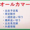 オールカマー2021 注目馬考察!の画像