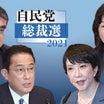 今までだとしたらの自民党総裁選挙結果と確実な中国共産党の壊滅