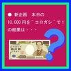 """●10/20・本日の『10,000円を """"コロガシ"""" で!』の結果は・・・"""