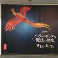 秋の神戸旅① 兵庫県立美術館 ハリーポッターと魔法の歴史展