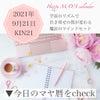【福岡マヤ暦】KIN21「熱い情熱で取り組もう」白い魔法使いの8日目の画像