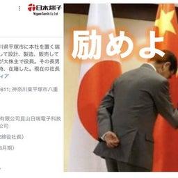 画像 【拡散希望】 河野太郎と中共マネーとの底知れぬ癒着関係が表面化!→日本版バイデン一族か!? の記事より 6つ目
