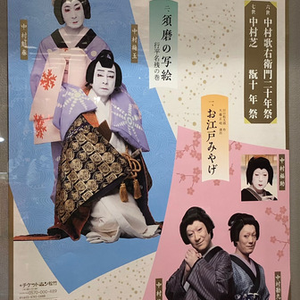 9月「九月大歌舞伎」第一部 六世 中村歌右衛門さん 七世 中村芝翫さん 追善公演