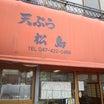 天ぷら松島           船橋