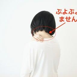 画像 太くて短い首…首の後ろの盛り上がり…スッキリさせて小顔&痩せて見える身体になる方法 の記事より 2つ目