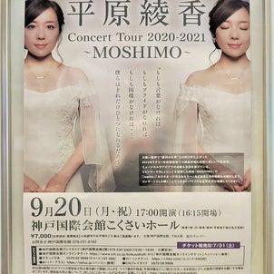 平原綾香CONCERT TOUR 2020-2021~MOSHIMO@神戸国際会館こくさいホールの画像
