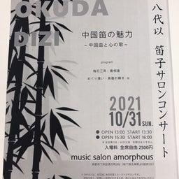 画像 奥田八代以 笛子(中国笛)サロンコンサートのお知らせ の記事より