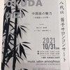 奥田八代以 笛子(中国笛)サロンコンサートのお知らせの画像