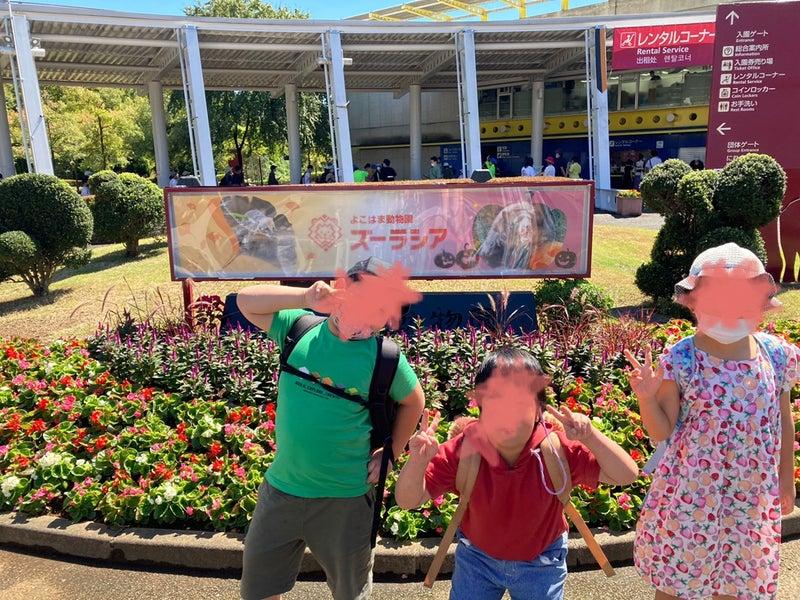 o1080081015004265750 - 9月19日 toiro平塚 ズーラシア動物園へ!!