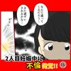 16.二人目妊娠中に浮気発覚!