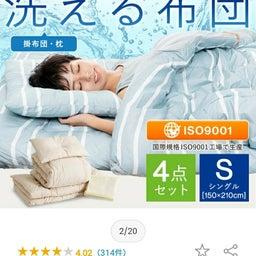 画像 洗える布団4点セット送料込み2981円 の記事より
