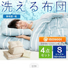 洗える布団4点セット送料込み2981円の画像