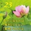 斎藤一人公式ブログ一日一語9月23日