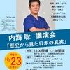 【中国支部主催】内海聡さん講演会「歴史から見た日本の真実」の画像
