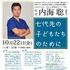 【中国支部主催】内海聡さん講演会『七代先の子どもたちのために』の画像