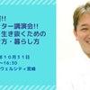 【宮崎支部主催】吉野敏明先生講演会・この時代を生き抜くための食事・生き方・暮らし方の画像