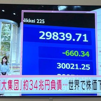 世界株安で...ぎゃふん!!(´Д` )