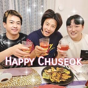 日韓夫婦と韓国チングのチュソク模様・2021年版の画像